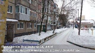 Продается 3-к квартира, 55.9 кв.м, 4/5 эт., Михайловское шоссе, д. 236Б