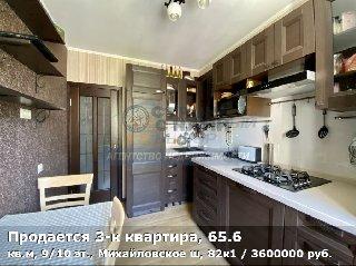 Продается 3-к квартира, 65.6 кв.м, 9/10 эт., Михайловское ш, 82к1