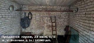 Продается  гараж, 23 кв.м, 1/1 эт., ул Восточная, д. 1а