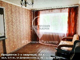 Продается 1-к квартира, 33.1 кв.м, 3/5 эт., ул Дзержинского, д. 30