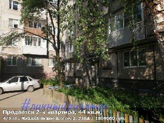 Продается 2-к квартира, 44 кв.м, 4/5 эт., Михайловское шоссе, д. 236А