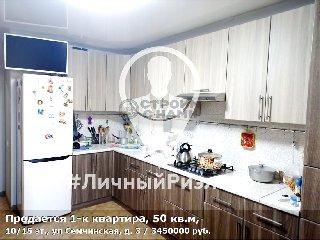 Продается 1-к квартира, 50 кв.м, 10/15 эт., ул Семчинская, д. 3