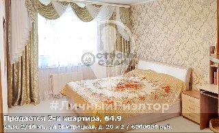 Продается 2-к квартира, 64.9 кв.м, 2/10 эт., ул Быстрецкая, д. 20 к 2