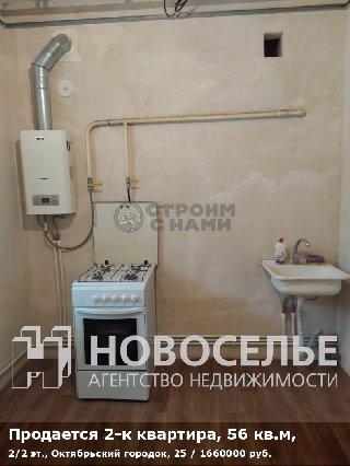 Продается 2-к квартира, 56 кв.м, 2/2 эт., Октябрьский городок, 25