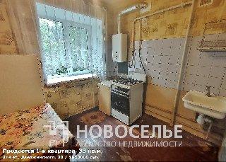 Продается 1-к квартира, 33 кв.м, 3/4 эт., Дзержинского, 30