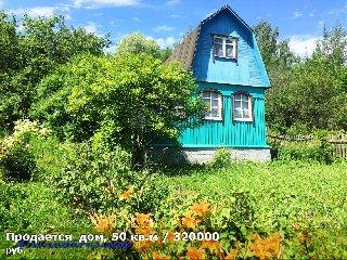 Продается  дом, 50 кв.м