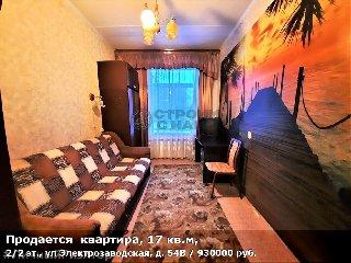 Продается  квартира, 17 кв.м, 2/2 эт., ул Электрозаводская, д. 54В