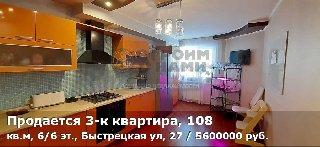 Продается 3-к квартира, 108 кв.м, 6/6 эт., Быстрецкая ул, 27