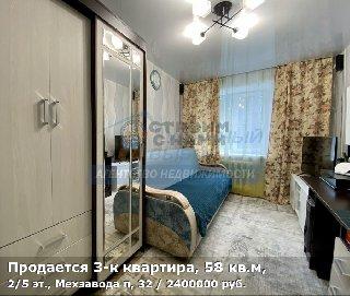 Продается 3-к квартира, 58 кв.м, 2/5 эт., Мехзавода п, 32