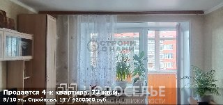 Продается 4-к квартира, 73 кв.м, 9/10 эт., Стройкова, 11