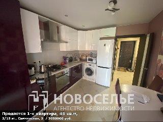 Продается 1-к квартира, 45 кв.м, 2/15 эт., Семчинская, 3