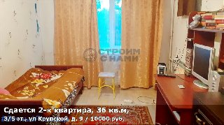 Сдается 2-к квартира, 36 кв.м, 3/5 эт., ул Крупской, д. 9