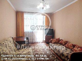 Сдается 1-к квартира, 44 кв.м, 2/10 эт., ул Стройкова, д. 20