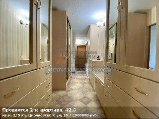 Продается 2-к квартира, 42.5 кв.м, 2/5 эт., Циолковского ул, 16