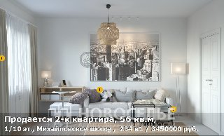Продается 2-к квартира, 56 кв.м, 1/10 эт., Михайловское шоссе ,  234 к1