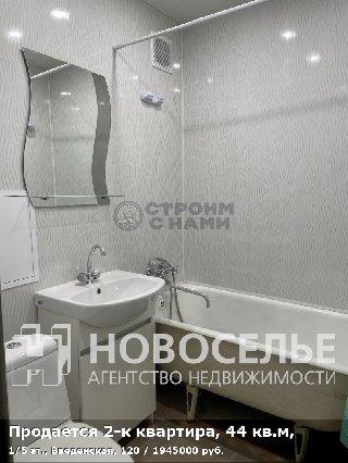 Продается 2-к квартира, 44 кв.м, 1/5 эт., Введенская, 120