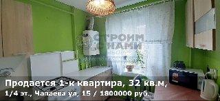 Продается 1-к квартира, 32 кв.м, 1/4 эт., Чапаева ул, 15