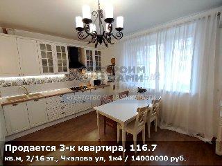 Продается 3-к квартира, 116.7 кв.м, 2/16 эт., Чкалова ул, 1к4