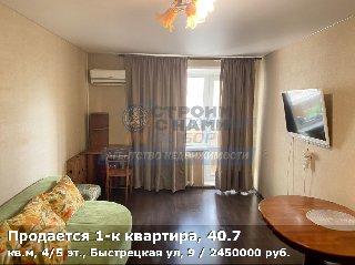 Продается 1-к квартира, 40.7 кв.м, 4/5 эт., Быстрецкая ул, 9