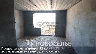 Продается 1-к квартира, 22 кв.м, 2/10 эт., Михайловское шоссе , 234