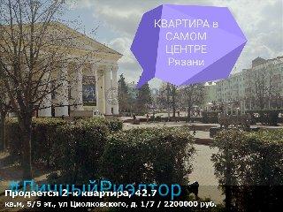 Продается 2-к квартира, 42.7 кв.м, 5/5 эт., ул Циолковского, д. 1/7