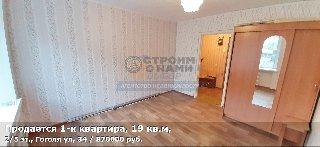Продается 1-к квартира, 19 кв.м, 2/5 эт., Гоголя ул, 34