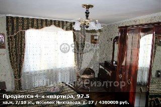 Продается 4-к квартира, 97.5 кв.м, 7/10 эт., поселок Мехзавода, д. 37
