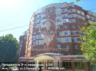 Продается 3-к квартира, 110 кв.м, 7/9 эт., ул С.Середы, д. 36