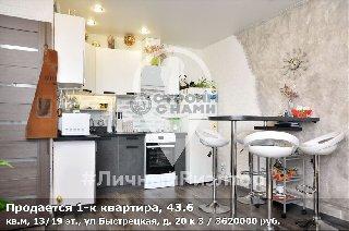 Продается 1-к квартира, 43.6 кв.м, 13/19 эт., ул Быстрецкая, д. 20 к 3