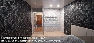 Продается 1-к квартира, 41.3 кв.м, 20/25 эт., Быстрецкая ул, 20к3