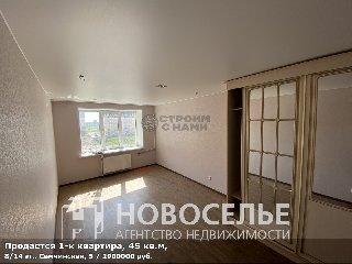Продается 1-к квартира, 45 кв.м, 8/14 эт., Семчинская, 5