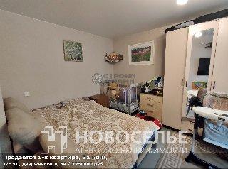 Продается 1-к квартира, 31 кв.м, 1/5 эт., Дзержинского, 64