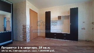 Продается 1-к квартира, 39 кв.м, 10/11 эт., Семчинская ул, 11к1