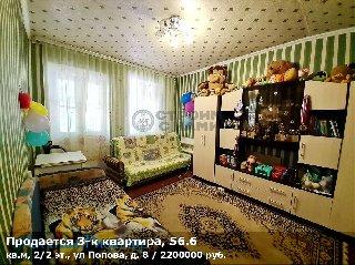 Продается 3-к квартира, 56.6 кв.м, 2/2 эт., ул Попова, д. 8
