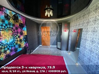 Продается 3-к квартира, 75.9 кв.м, 9/10 эт., ул Новая, д. 27А