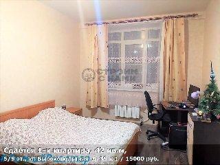 Сдается 1-к квартира, 42 кв.м, 5/9 эт., ул Высоковольтная, д. 39 к 1