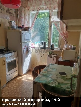 Продается 2-к квартира, 44.2 кв.м, 3/5 эт., ул Ленинского Комсомола, д. 19