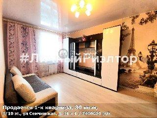 Продается 1-к квартира, 30 кв.м, 3/10 эт., ул Семчинская, д. 11 к 1