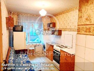 Сдается 1-к квартира, 37 кв.м, 2/9 эт., ул Новаторов, д. 27