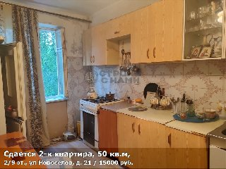 Сдается 2-к квартира, 50 кв.м, 2/9 эт., ул Новоселов, д. 21