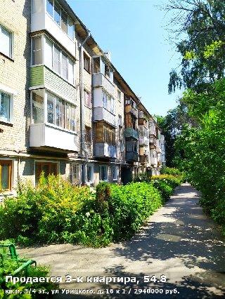 Продается 3-к квартира, 54.8 кв.м, 3/4 эт., ул Урицкого, д. 16 к 1