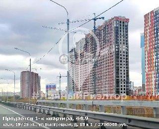 Продается 1-к квартира, 44.9 кв.м, 19/25 эт., ул Быстрецкая, д. 18 к 1