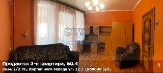 Продается 3-к квартира, 60.4 кв.м, 2/2 эт., Кирпичного завода ул, 12