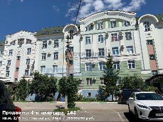 Продается 4-к квартира, 165 кв.м, 2/5 эт., Ленина ул, 34ка