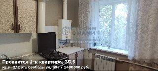 Продается 1-к квартира, 35.9 кв.м, 2/2 эт., Свободы ул, 65а