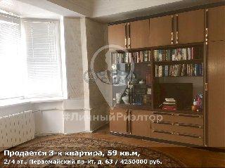 Продается 3-к квартира, 59 кв.м, 2/4 эт., Первомайский пр-кт, д. 63