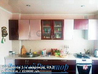 Продается 1-к квартира, 43.2 кв.м, 5/5 эт., ул 2-я Железнодорожная, д. 32