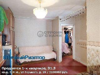 Продается 1-к квартира, 31.3 кв.м, 3/4 эт., ул Горького, д. 18