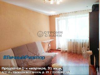 Продается 1-к квартира, 31 кв.м, 4/5 эт., Касимовское шоссе, д. 25