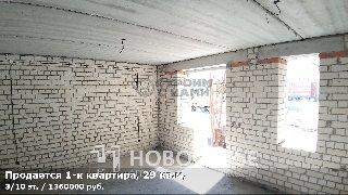 Продается 1-к квартира, 29 кв.м, 3/10 эт., Михайловское шоссе , 234 корпус 1